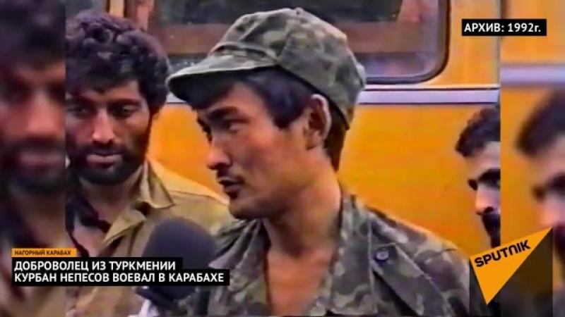 Могила неодинокого туркмена, или Что заставило Курбана воевать за Карабах