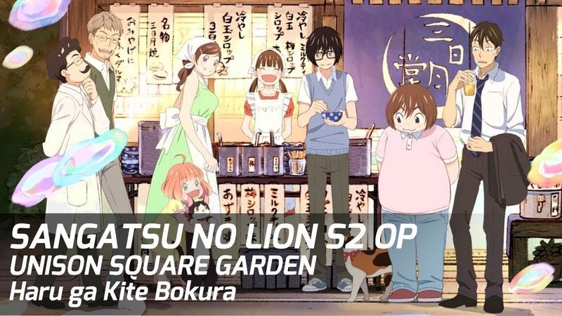 【Vocal Cover】 Haru ga Kite Bokura 「春が来てぼくら」 UNISON SQUARE GARDEN - Sangatsu no Lion S2 OP2 【NEO】
