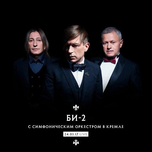 Би-2 альбом Би-2 с симфоническим оркестром в Кремле (Live)