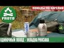 Andrei Proto - Походы. Выживание. Bushcraft Одиночный поход в лес. Что в моем рюкзаке. Укладка рюкзака. Не выживание и не bu