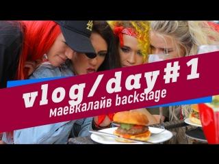 Vlog day#1 маёвкалайв (backstage) Combat Cars