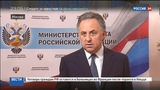 Новости на Россия 24 Виталий Мутко не получит аккредитацию на Олимпийские Игры в Рио