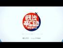 Сон Хун на шоу канала TVN One Night Food Trip EP43