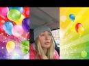 С днем рождения, Юлечка