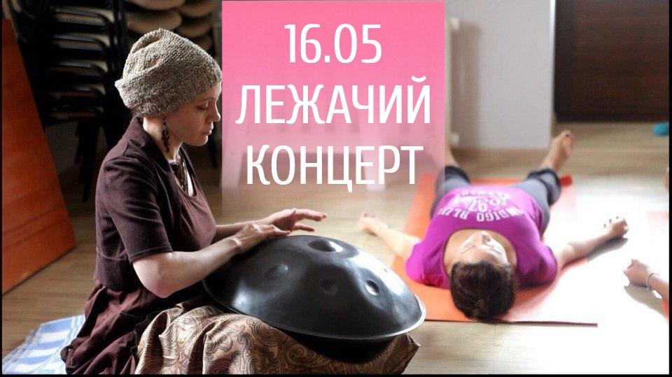 Афиша 16.05. Лежачий концерт Mikkai Kumo