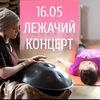 16.05. Лежачий концерт Mikkai Kumo