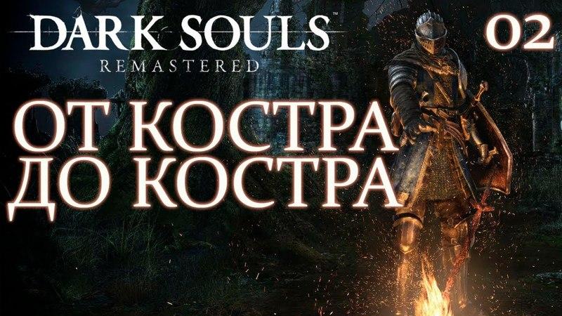 Dark Souls: Remastered - МУЧАЮСЬ В ЛОРДРАНЕ 2 (EKBplay)