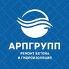 АРП групп - ремонт и гидроизоляция бетона