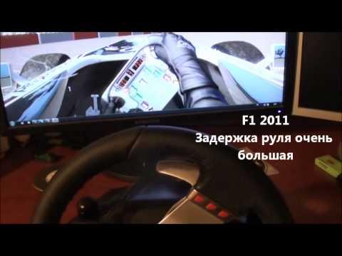 Как избавиться от задержки руля в F1 2011