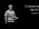 Стримота № 101 Роспись Миниатюры ALTORES STUDIO Адмирал Масштаб 1 10 2