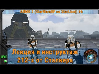 Лекция и инструктаж 212-х от Сталкера  ARMA 3 (StarWarsRP на StarLine)| #6