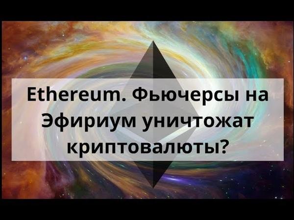 Ethereum. Фьючерсы на Эфириум уничтожат криптовалюты Курс биткоин доллар