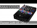 Обзор микшера Pioneer DJ DJM-S9