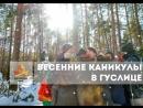 Мартовские каникулы в Гуслице, фестиваль 9-11 марта