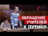Обращение учителей Курганской области к Путину
