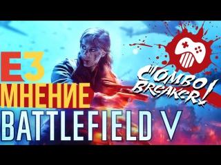 Поиграли в Battlefield V. Творческая импотенция разработчиков. Спасёт только королевская битва