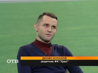 """""""Урал. Третий тайм"""": выпуск от 22 ноября 2017 года"""