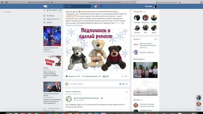 Розыгрыш 2-х медведей рандом 2018!