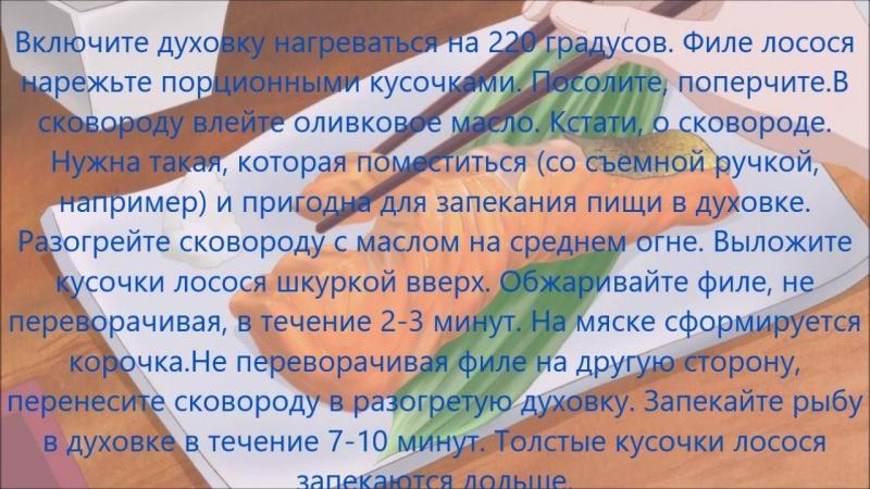 Жареный лосось. 18