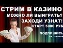 Проверка можно ли зарабатывать в онлайн казино. прямой эфир