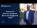 Виктор Марьино (интервью о Дюссельдорфском парке)