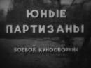 Юные партизаны (боевой киносборник, 1942 год)