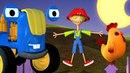 Мультик про Синий Трактор и Страшилку - Песенки для малышей