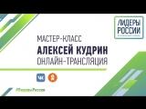Мастер-класс. Алексей Кудрин. Онлайн-трансляция