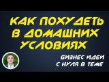 Евгений Гришечкин - Бизнес идеи с нуля в теме - Как похудеть в домашних условиях!