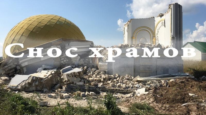 Снос храмов. Краткая история преследования нижегородских индуистов