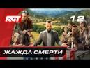 Прохождение Far Cry 5 — Часть 12 Жажда смерти