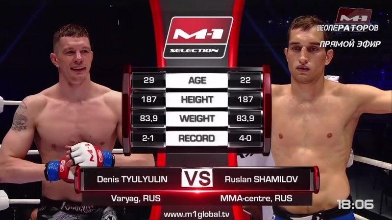 Денис Тюлюлин и Руслан Шамилов, M-1 Challenge 92