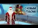 Поздравление с Новым 2018 годом от Деда Мороза!