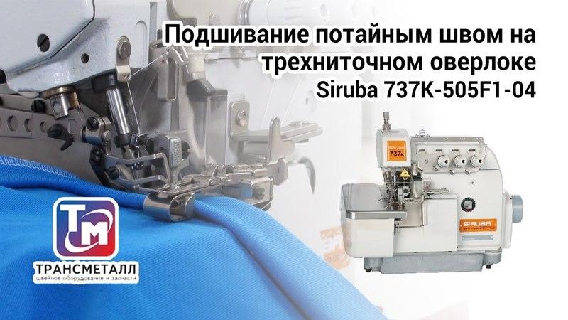 Подшивание потайным швом на трехниточном оверлоке Siruba 737K-505F1-04.
