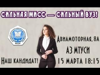 Романова Света | Мисс МТУСИ 2018
