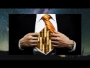 Как стать богатым Золотые правила денежной энергии