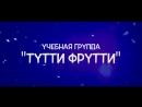 ЦСТ Парадокс /Учебная группа Тутти фрутти /4 месяца занятий танцами/
