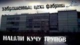 Заброшенные цеха фабрики (нашли КУЧУ ТРУПОВ   ЖЕСТЬ!!! ) снято на EKEN H9R