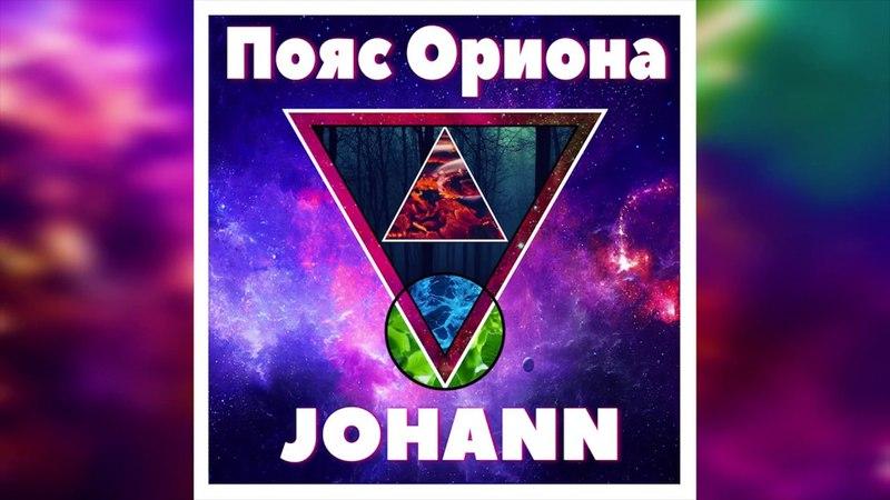 JOHANN - Пояс Ориона (Audio)
