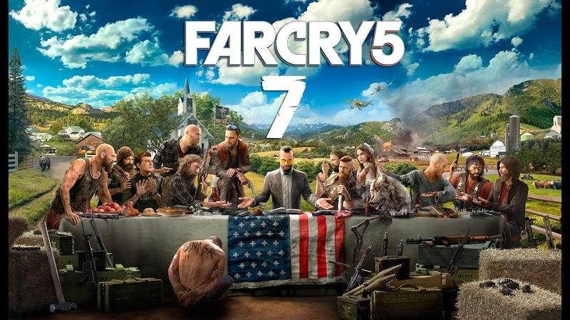 Far Cry 5 Прохождение На 100% Часть 7 - Вдоводел / Жажда смерти