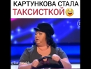 Картункова стала таксисткой 😆😆😆😆