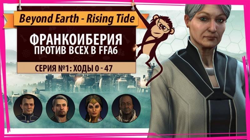 [Лёша играет] Франко-Иберия против всех! Серия №1: Откуда инопланетяне? (ходы 0-47). Beyond Earth - Rising Tide