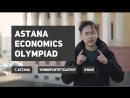 Astana Economic Olympiad HSE KAZGUU University