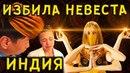 ИЗБИЛА НЕВЕСТА ИЛИ ПОЕЗДКА В МУМБАИ КРАСНАЯ ДОРОЖКА БОЛЛИВУД LUCKY LEE ЛАКИ ЛИ 43