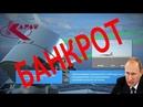 ВПК РФ Ведущий производитель электроники для флота и авиации НПО Карат банкрот