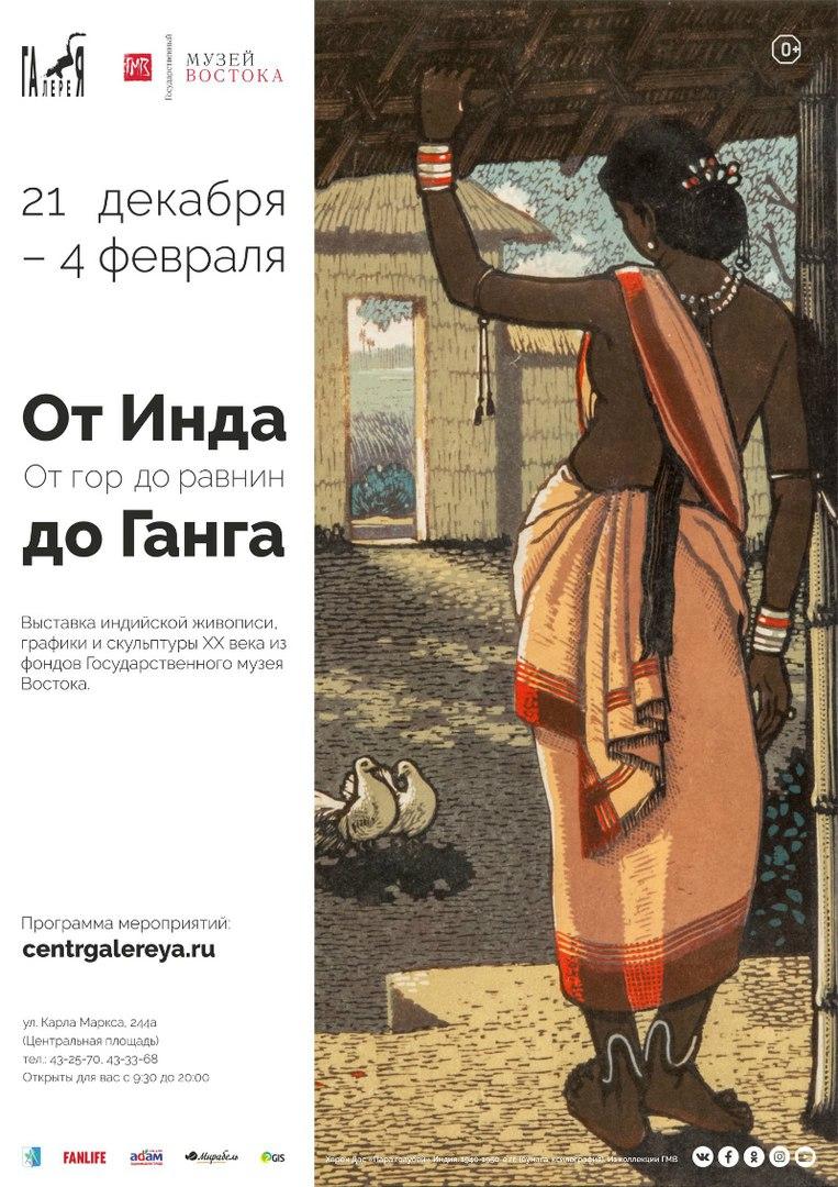 Афиша Ижевск «От Инда до Ганга. От гор до равнин» 0+