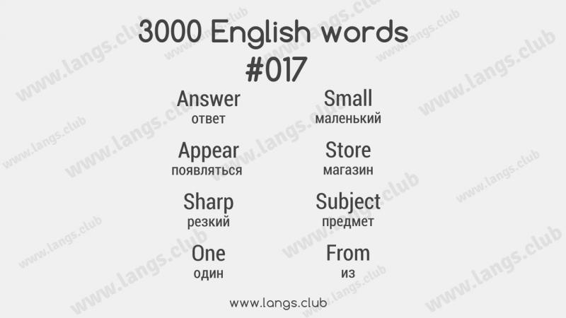 017 - 3000 Слов английского языка. Английский самостоятельно