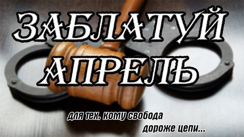 ЗАБЛАТУЙ АПРЕЛЬ - ВЕСЕННЯЯ ПОДБОРКА БЛАТНОГО ШАНСОНА 2018