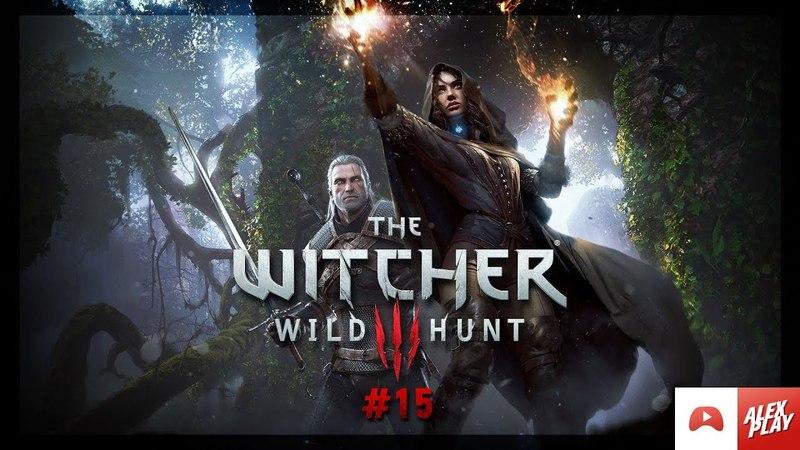 The Witcher 3. Wild Hunt | Ведьмак 3. Дикая охота. Полное прохождение на русском. 15.