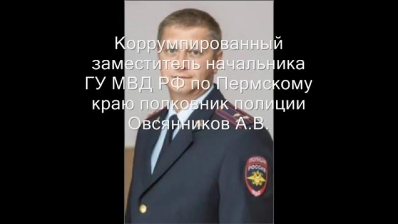 Диктофонная запись зам министра внутренних дел РФ Зубова И Н с зам начальника ГУ